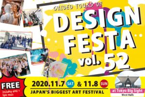 DESIGN FESTA Guided Tour! @ Design Festa at Tokyo Big Sight (WEST hall) | Koto City | Tokyo | Japan